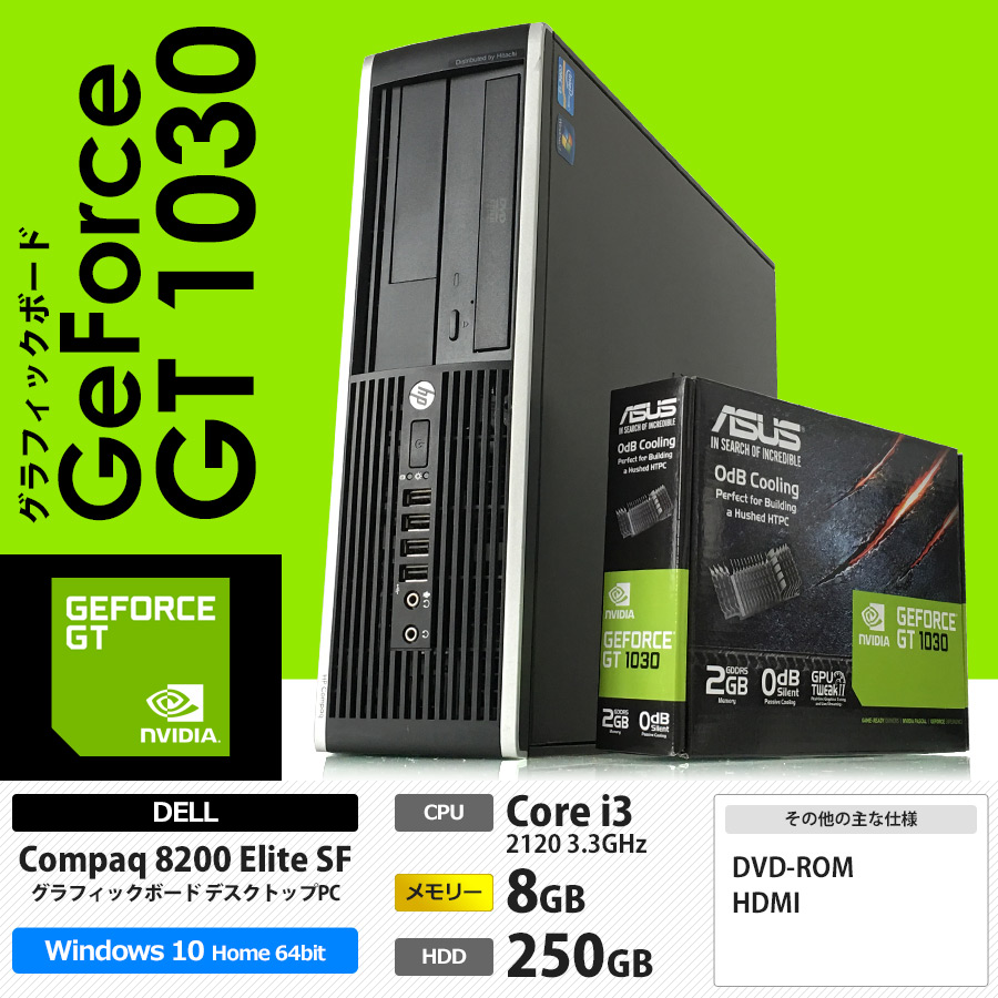 HP Compaq 8200 Elite SF Corei3 2120 3.3GHz / 新品 ASUS GeForce GT 1030 /メモリー8GB HDD250GB / Windows10 Home 64bit / DVD-ROM  ※WPS Office キーボード・マウス別売り