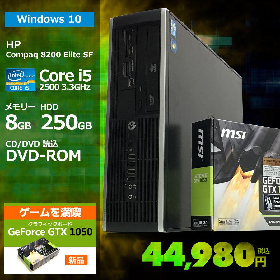 HP 【MSI GeForce GTX 1050搭載】Compaq 8200 Elite SF Corei5 2500 3.30GHz / メモリー8GB HDD250GB / Windows10 Home 64bit / DVD-ROM / キーボード・マウス別売