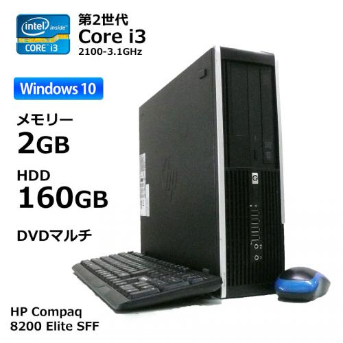 HP 【外装難有】Compaq 8200 Elite SFF Core i3 2100 3.1GHz (メモリー2GB、HDD160GB、DVDマルチ、Windows 10 Home 64bit)