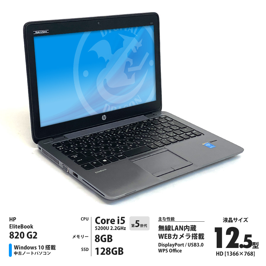 HP EliteBook 820 G2 / Corei5 5200U 2.2GHz / メモリー8GB SSD128GB / Windows10 Home 64bit / 12.5型HD液晶 WEBカメラ Bluetooth 無線LAN内蔵 [管理コード:8134]