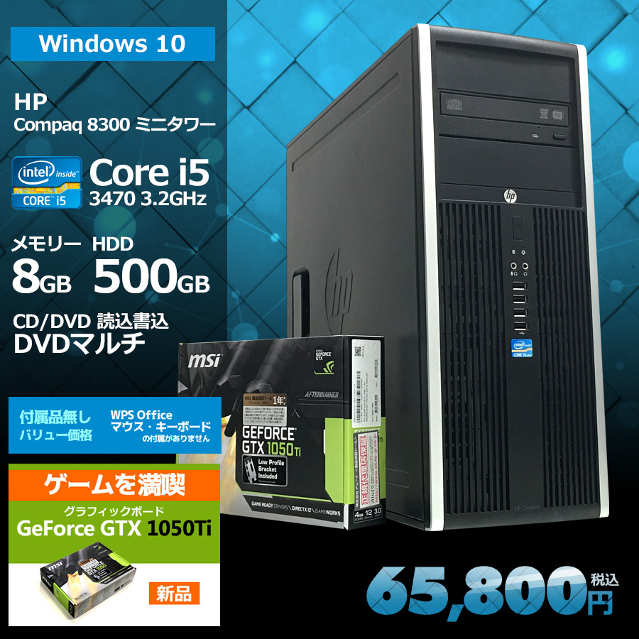HP Compaq Elite 8300 Corei5 3470 3.2GHz[最大3.6GHz] / MSI GeForce GTX 1050Ti 4GB搭載 / Windows 10 Home 64bit / メモリー8GB HDD500GB DVDマルチ / ※WPS Office マウス・キーボードの付属がありません。
