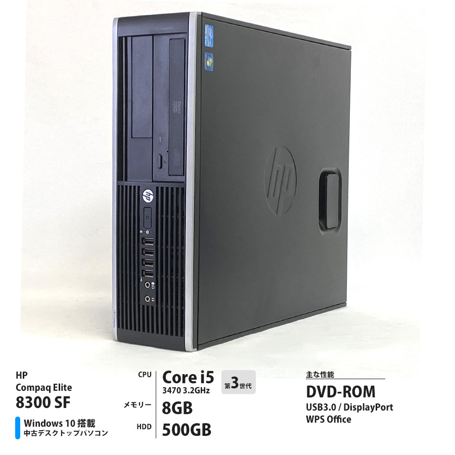 HP Compaq Elite 8300 SF Corei5 3470 3.2GHz / メモリー8GB HDD500GB / Windows10 Home 64bit / DVD-ROM / ※キーボード・マウス別売 [管理コード:1573]