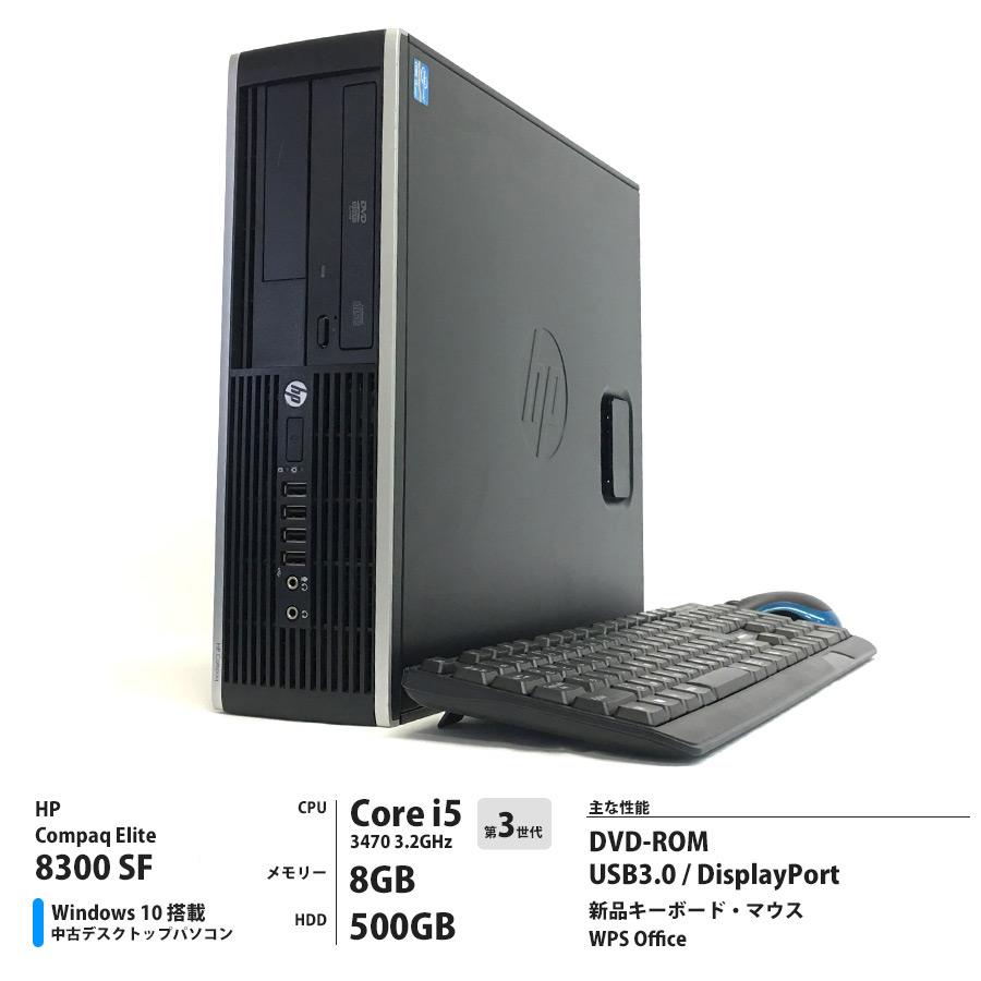 HP Compaq Elite 8300 SF Corei5 3470 3.2GHz / メモリー8GB HDD500GB / Windows10 Home 64bit / DVD-ROM [管理コード:1019]