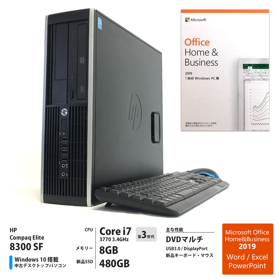 HP Compaq Elite 8300 SF Corei7 3770 3.4GHz / メモリー8GB 新品SSD480GB / Windows10 Home 64bit / DVDマルチ / Microsoft Office Home&Business 2019 プリインストール [管理コード:7423]