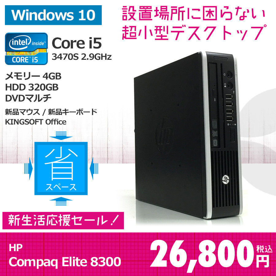 HP 【新生活応援セール】Compaq Elite 8300 Corei5-3470S 2.90GHz(メモリー4GB、HDD320GB、DVDマルチ、Windows10 Home 64bit)