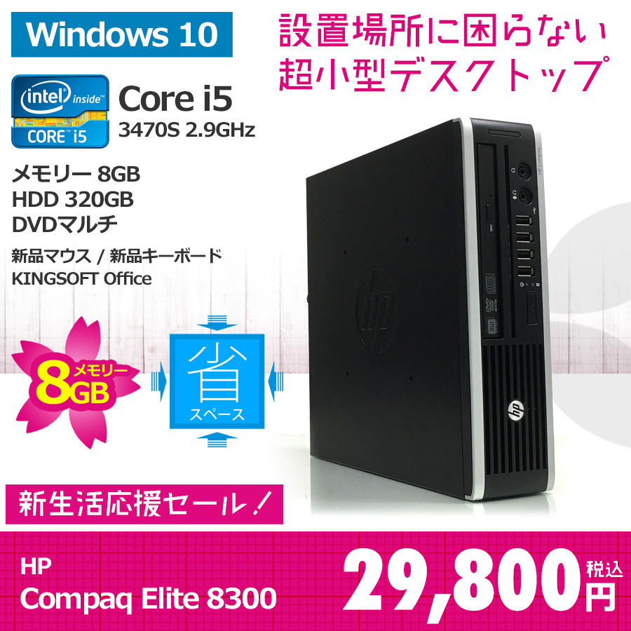 HP 【新生活応援セール】Compaq Elite 8300 Corei5-3470S 2.90GHz(メモリー8GB、HDD320GB、DVDマルチ、Windows10 Home 64bit)