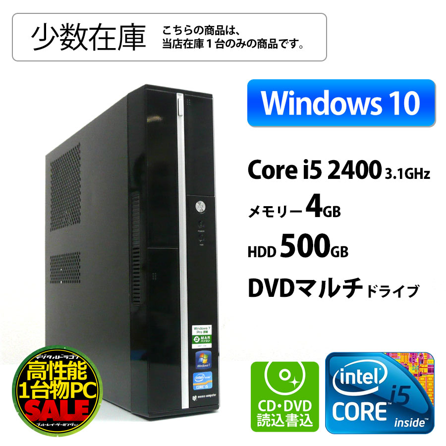 【少数在庫】【1ヶ月保証】LM-IS610B-EX Core i5 2400 3.1GHz(メモリー4GB、HDD500GB、Windows10 Home 64bit、DVDマルチ)[83046]