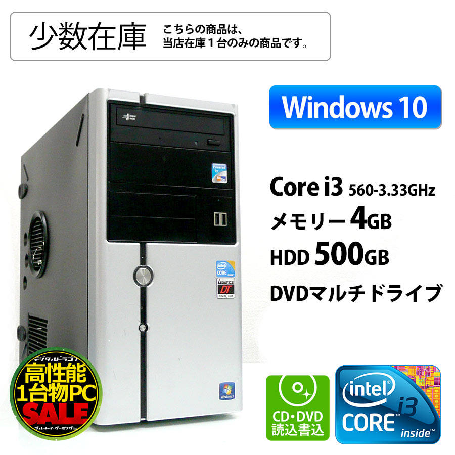 【少数在庫】【一ヶ月保証】LDM/7HP-H555 Core i3 560 3.33GHz(メモリー4GB、HDD500GB、Windows10 Home 64bit(MAR)、DVDマルチ) [83071]