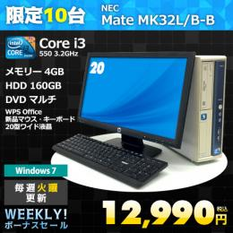 NEC 【日替わりセール】限定1台 VersaPro VK17H/BB-D Core i7 2637M 1.7GHz[最大2.8GHz] (メモリー8GB、HDD250GB、Windows10 Home 64bit、無線LAN内蔵)