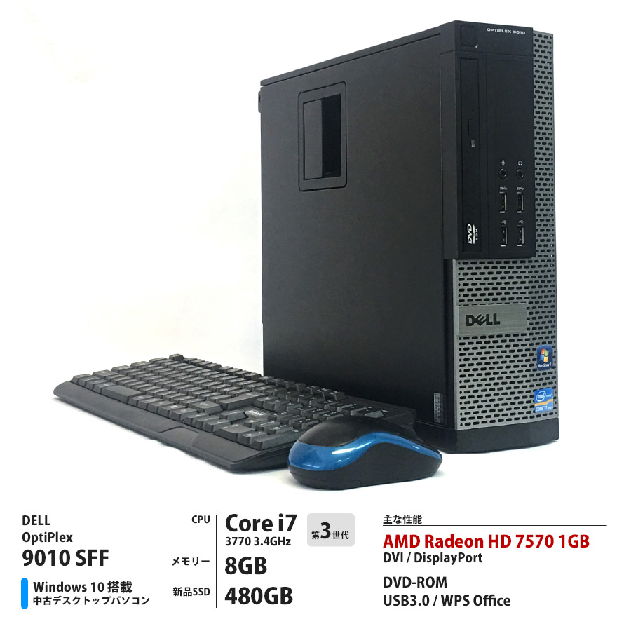 DELL OptiPlex 9010 SFF Corei7 3770 3.4GHz / メモリー8GB 新品SSD480GB / Windows10 Home 64bit / DVD-ROM / AMD Radeon HD 7570 1GB搭載 [管理コード:2842]
