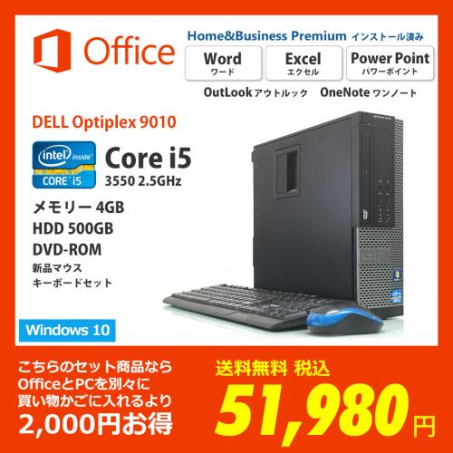DELL 【Officeセットが安い!】Optiplex 9010 Core i5 3550 3.3GHz (メモリー4GB、HDD500GB、Windows10 Home 64bit、DVD-ROM)+Microsoft Office Home&Business Premium プリインストール