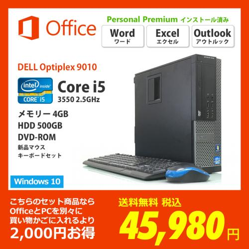 DELL 【Officeセットが安い!】Optiplex 9010 Core i5 3550 3.3GHz (メモリー4GB、HDD500GB、Windows10 Home 64bit、DVD-ROM)+Microsoft Office Personal Premium プリインストール