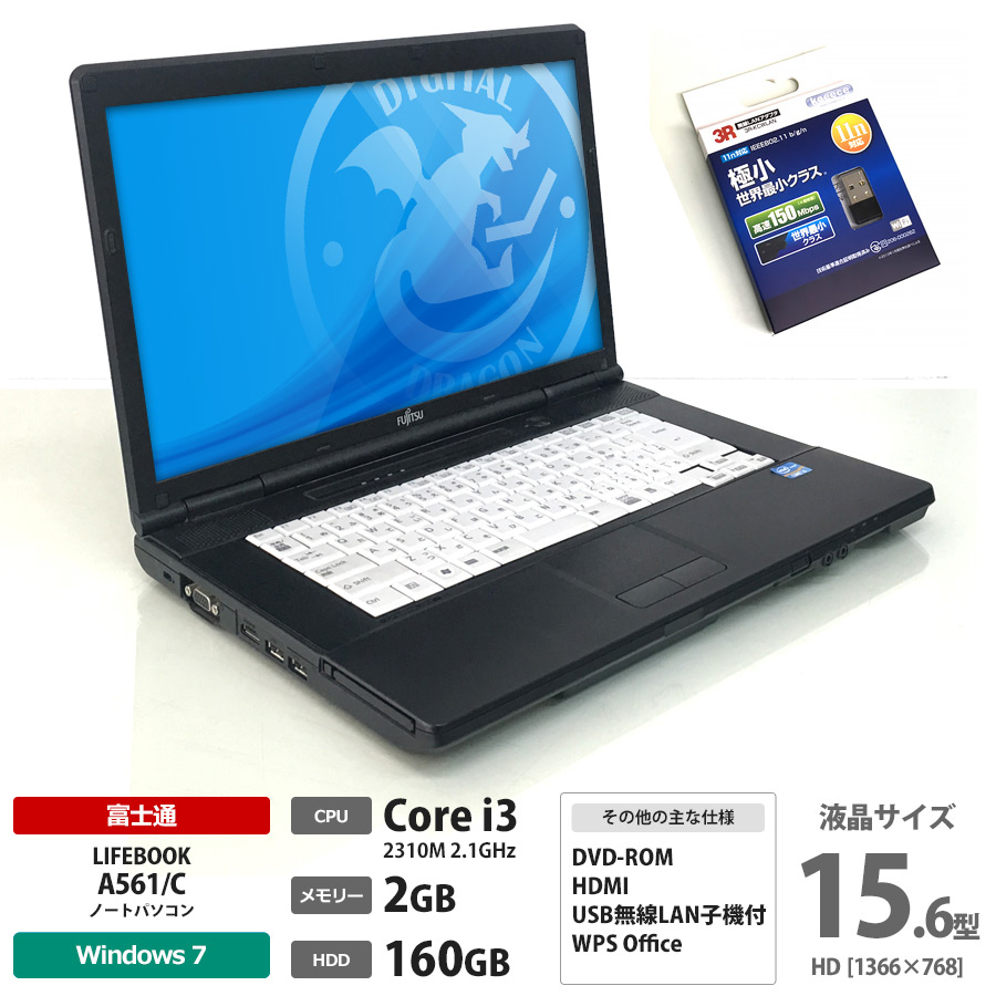富士通 LIFEBOOK A561/C Core i3 2310M 2.1GHz / メモリー2GB HDD160GB / Windows7 Pro 64bit / DVD-ROM / 15.6型 HD液晶 / 無線LAN子機付