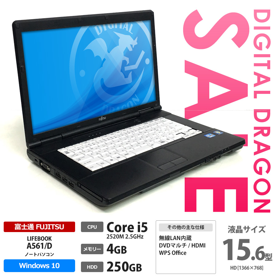 富士通 【セール】LIFEBOOK A561/D Core i5 2520M 2.5GHz / メモリー4GB HDD250GB / Windows10 Home 64bit / DVDマルチ / 無線LAN搭載