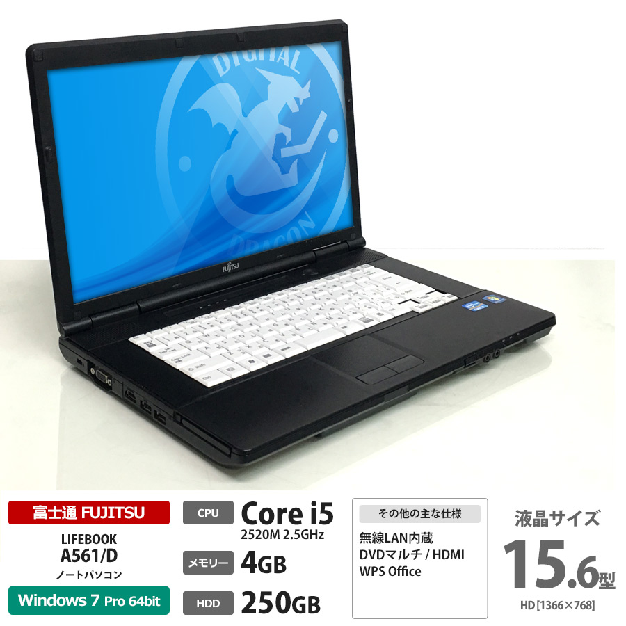 富士通 LIFEBOOK A561/D Core i5 2520M 2.5GHz / メモリー4GB HDD250GB / Windows7 Pro 64bit / DVDマルチ / 無線LAN搭載