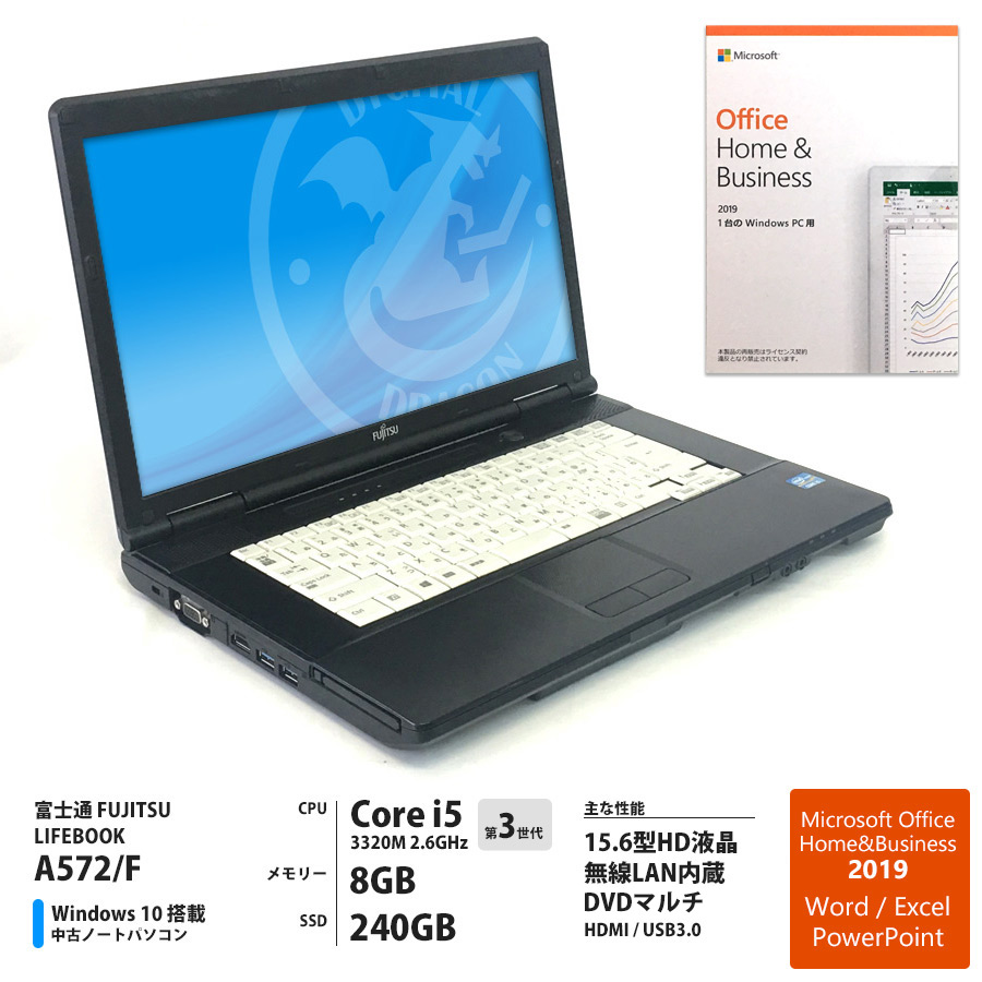 富士通 【即納】LIFEBOOK A572/F Corei5 3320M 2.6GHz / メモリー8GB SSD240GB / Windows10 Home 64bit / 15.6型 HD液晶 / DVDマルチ 無線LAN内蔵 / Microsoft Office Home&Business 2019 [管理コード:9017-YG11]