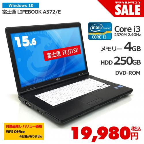 富士通 【セール】 LIFEBOOK A572/E Core i3-2370M 2.4GHz Windows10 Home 64bit メモリー4GB HDD250GB DVD-ROM ※WPS Officeの付属がありません。