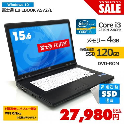 富士通 【セール】 LIFEBOOK A572/E Core i3-2370M 2.4GHz Windows10 Home 64bit メモリー4GB 新品SSD120GB DVD-ROM ※WPS Officeの付属がありません。
