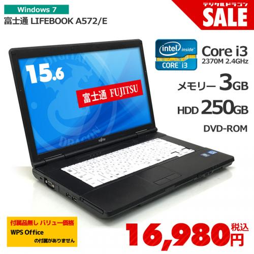 富士通 【セール】 LIFEBOOK A572/E Core i3-2370M 2.4GHz Windows7 Professional 32bit メモリー3GB HDD250GB DVD-ROM ※WPS Officeの付属がありません。