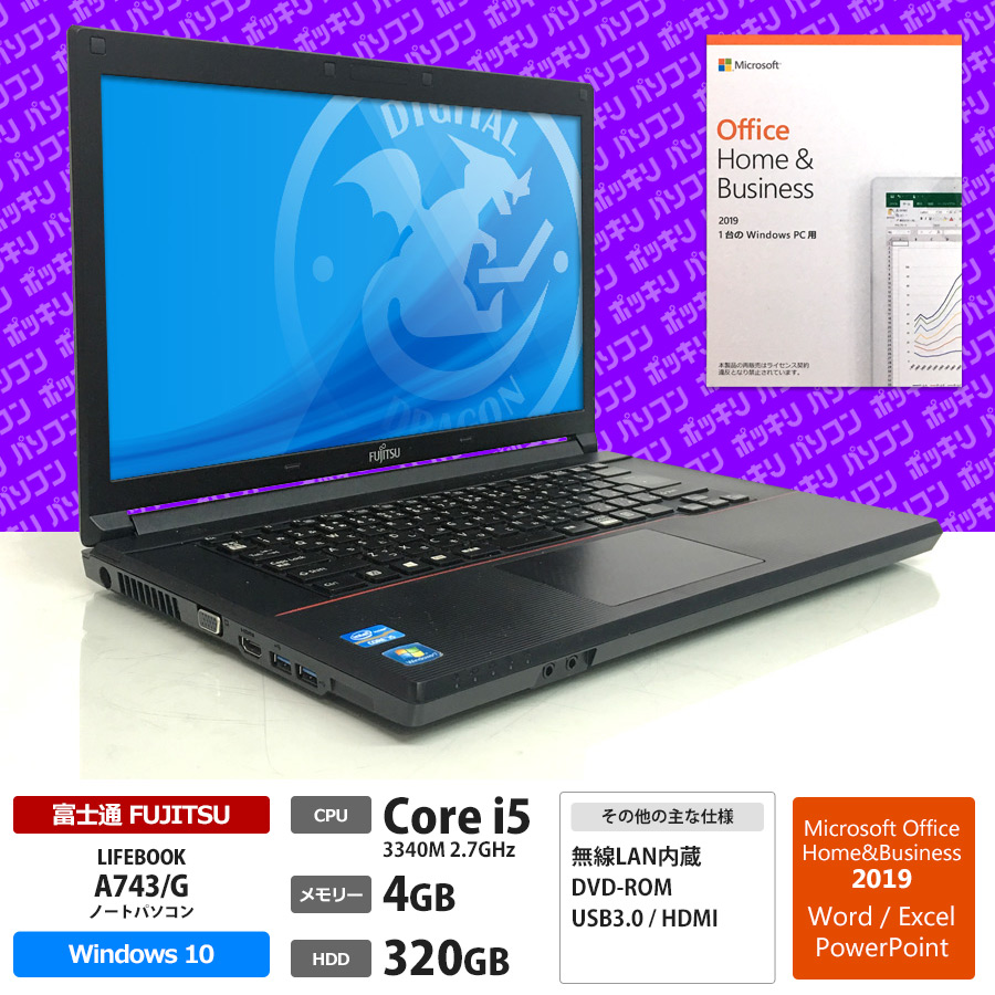 富士通 【50,000円ポッキリ】LIFEBOOK A743/G Core i5 3340M 2.7GHz / メモリー4GB HDD320GB / Windows10 Home 64bit / DVD-ROM / 15.6型HD液晶 無線LAN内蔵/ Microsoft Office Home&Business 2019 プリインストール(Word、Excel、Outlook、PowerPoint)[管理コード:2094]