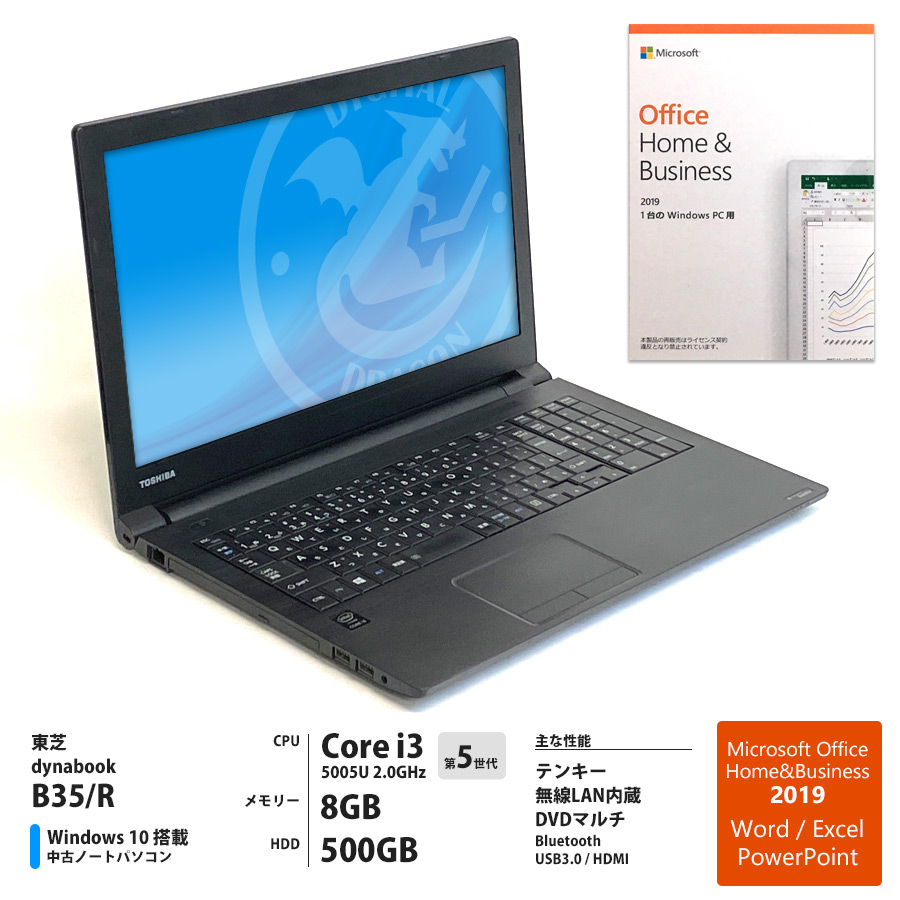 東芝 dynabook B35/R Corei3 5005U 2.0GHz / メモリー8GB HDD500GB / Windows10 Home 64bit / DVDマルチ / 15.6型 HD液晶 / テンキー Bluetooth 無線LAN内蔵 / Microsoft Office Home&Business 2019 プリインストール [管理コード:0802]