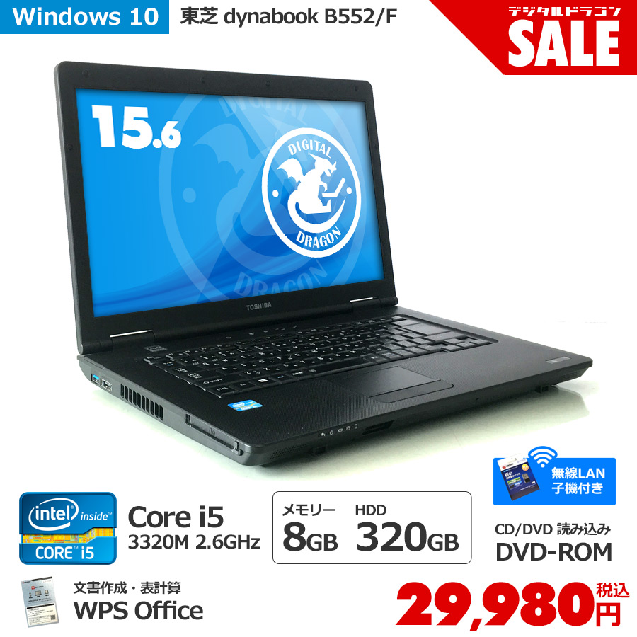 東芝 【セール】dynabook B552/F Core i5 3320M 2.6GHz / メモリー8GB HDD320GB Windows10 Home 64bit / DVD-ROM / 15.6型ワイド液晶 / 無線LAN子機付