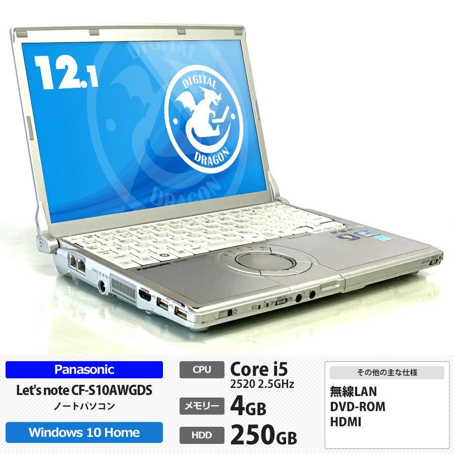 Panasonic レッツノート CF-S10AWGDS Core i5 2520M 2.5GHz / メモリー4GB HDD250GB / DVD-ROM / Windows7 Professional 64Bit / 無線LAN内蔵 [2693A]