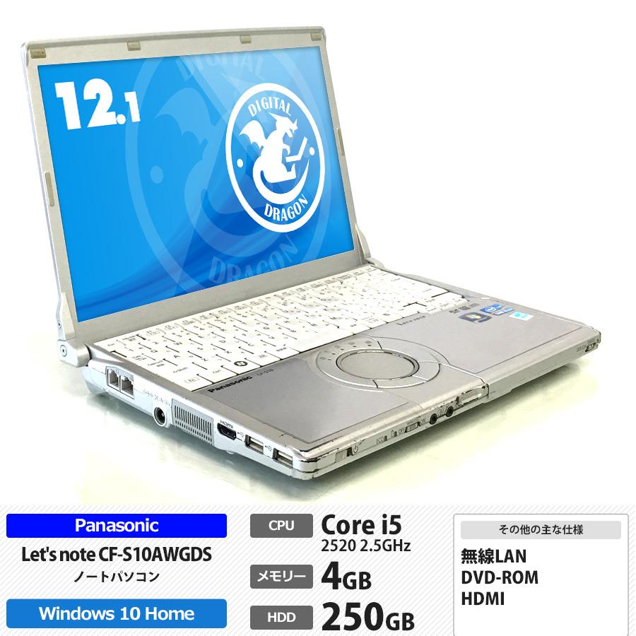 Panasonic レッツノート CF-S10AWGDS Core i5 2520M 2.5GHz / メモリー4GB HDD250GB / DVD-ROM / Windows7 Professional 64Bit / 無線LAN内蔵 [2693B]