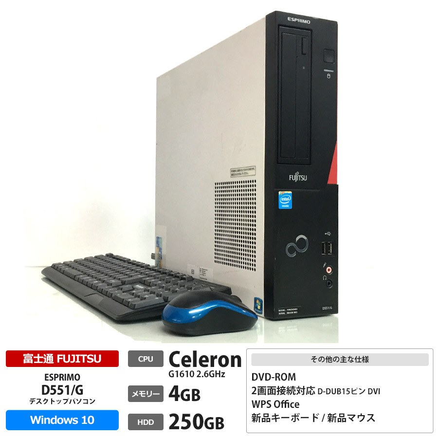 富士通 ESPRIMO D551/G Celeron G1610 2.6GHz / メモリー4GB HDD250GB / Windows10 Home 64bit / DVD-ROM