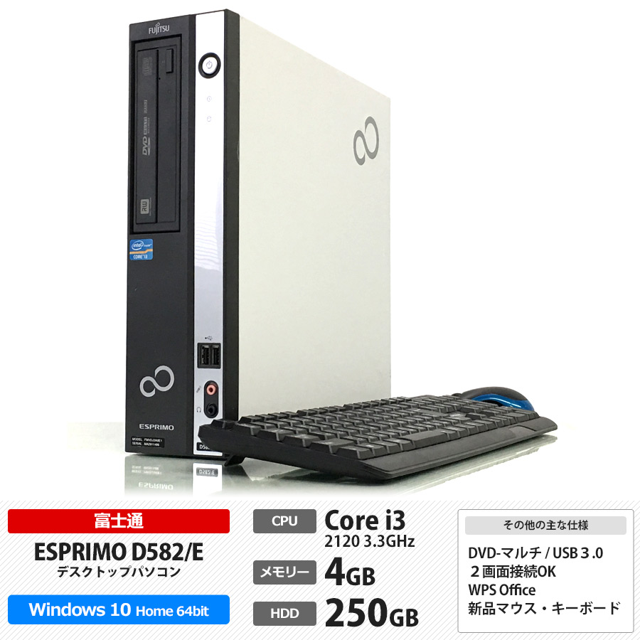 富士通 ESPRIMO D582/E Corei3 2120 3.3GHz / メモリー4GB HDD250GB / Windows10 Home 64bit / DVDマルチ