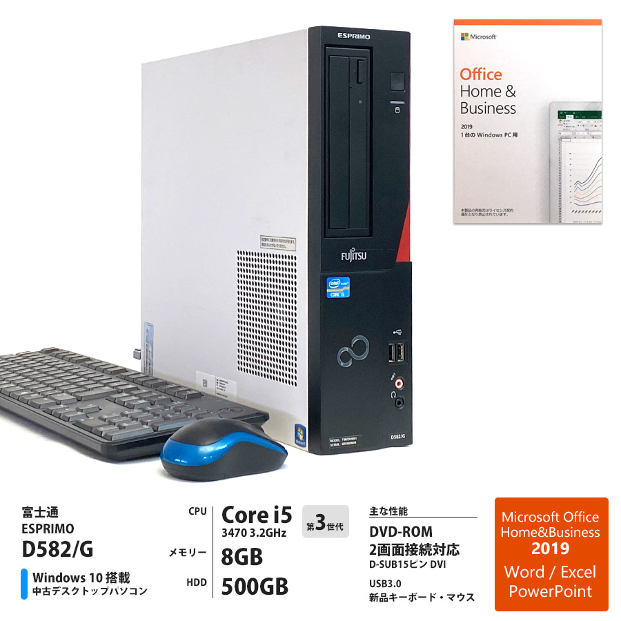 富士通 ESPRIMO D582/G Corei5 3470 3.2GHz / メモリー8GB HDD500GB / Windows10 Home 64bit / DVD-ROM / Microsoft Office Home&Business 2019 プリインストール [管理コード:5481]