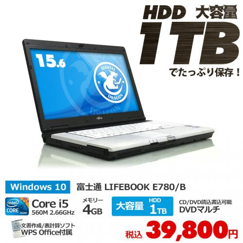 富士通 LIFEBOOK E780/B Corei5 560M 2.66GHz /メモリー4GB HDD1TB / Windows10 Home 64bit .DVDマルチ 15.6型ワイド液晶