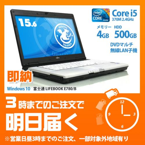 富士通 【即納】LIFEBOOK E780/B Corei5 560M 2.66GHz / メモリー4GB HDD500GB / Windows10 Home 64bit / DVDマルチ / 無線LAN子機セット ※WPS Office別売