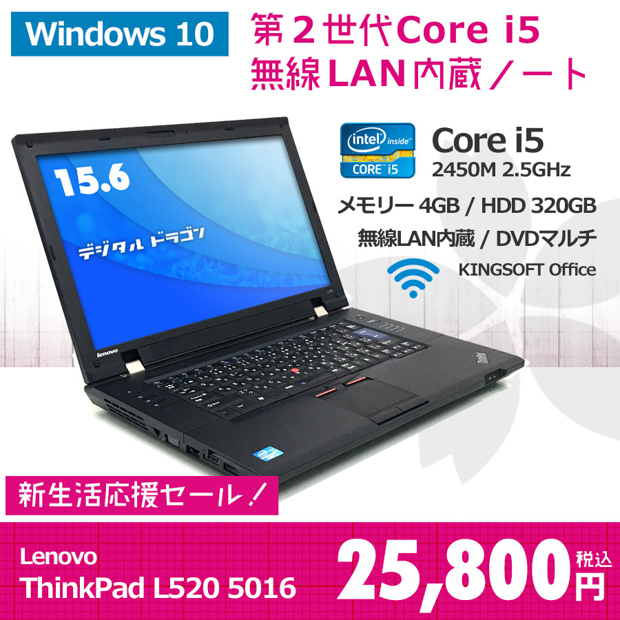 IBM(Lenovo) 【新生活応援セール】ThinkPad L520 5016-NU Corei5-2450M 2.5GHz(メモリー4GB、HDD320GB、DVDマルチ、Windows10 Home 64bit、無線LAN内蔵)