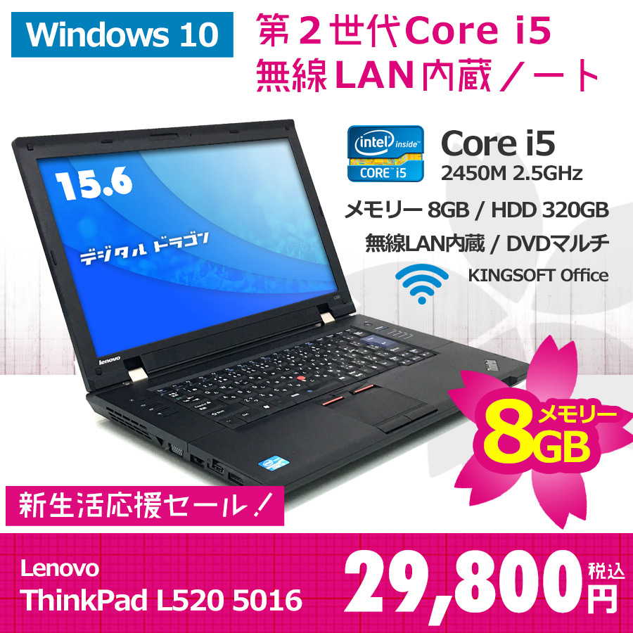 IBM(Lenovo) 【新生活応援セール】ThinkPad L520 5016-NU Corei5-2450M 2.5GHz(メモリー8GB、HDD320GB、DVDマルチ、Windows10 Home 64bit、無線LAN内蔵)
