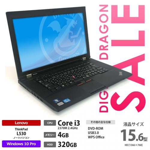 Lenovo 【セール】ThinkPad L530 / Core i3 2370M 2.4GHz / メモリー4GB HDD320GB / Windows10 Pro 64bit / 15.6型 HD液晶 / DVD-ROM