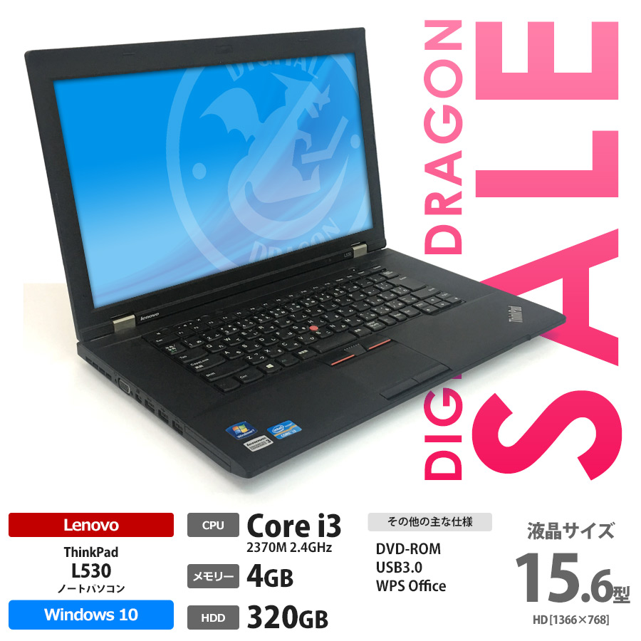 Lenovo 【セール】ThinkPad L530 / Core i3 2370M 2.4GHz / メモリー4GB HDD320GB / Windows10 Home 64bit / 15.6型 HD液晶 / DVD-ROM