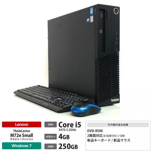 Lenovo ThinkCentre M72e Small / Corei5 3470 3.2GHz / メモリー4GB HDD250GB / Windows7 Pro 32bit / DVD-ROM ※WPS Office別売 [管理コード:7780]