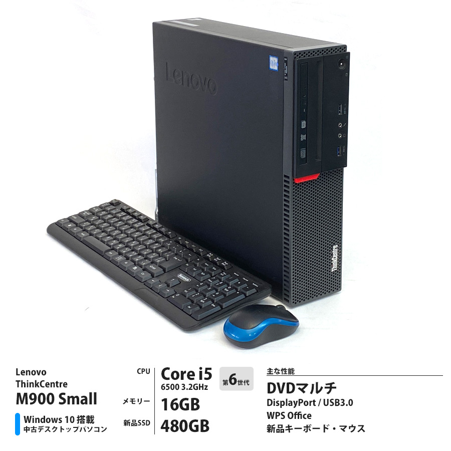 Lenovo ThinkCentre M900 Small / Corei5 6500 3.2GHz / メモリー16GB 新品SSD480GB / Windows10 Home 64bit / DVDマルチ  [管理コード:0090]