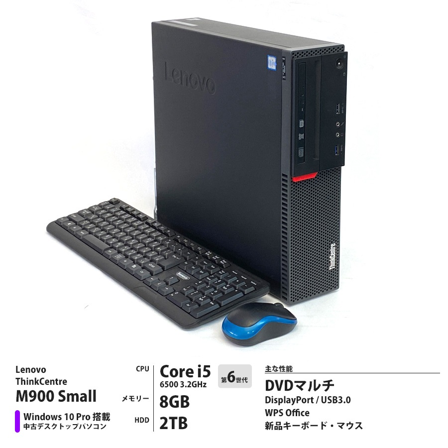Lenovo 【即納】 ThinkCentre M900 Small / Corei5 6500 3.2GHz / メモリー8GB HDD2TB / Windows10 Pro 64bit / DVDマルチ  [管理コード:0090]