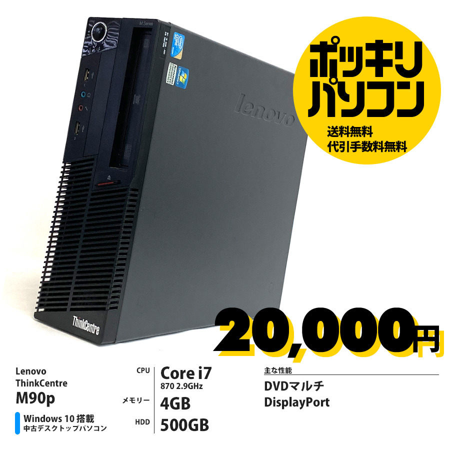 Lenovo 【20000円ポッキリ】 ThinkCentre M90p Small / Corei7 870 2.93GHz / GeForce 310 / メモリー4GB HDD500GB / Windows10 Home 64bit / DVDマルチ ※WPS Office キーボード・マウス別売  [管理コード:8913]