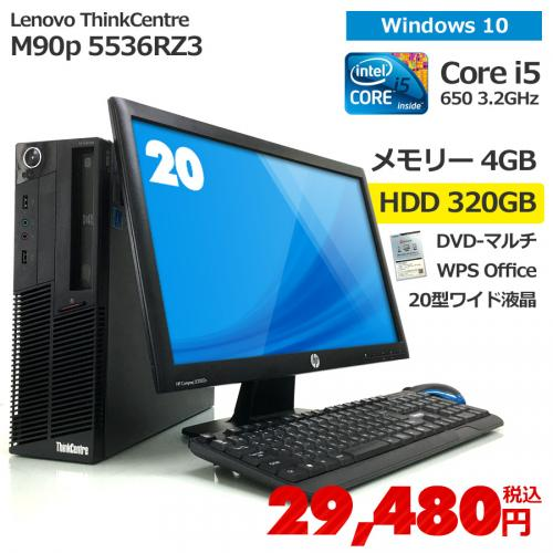 IBM(Lenovo) ThinkCentre M90p 5536RZ3 Core i5 650 3.2GHz(メモリー4GB、HDD320GB、DVDマルチ、Windows10 Home 64bit)+20型ワイド液晶セット