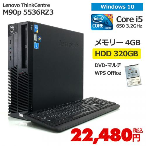 IBM(Lenovo) ThinkCentre M90p 5536RZ3 Core i5 650 3.2GHz(メモリー4GB、HDD320GB、DVDマルチ、Windows10 Home 64bit)