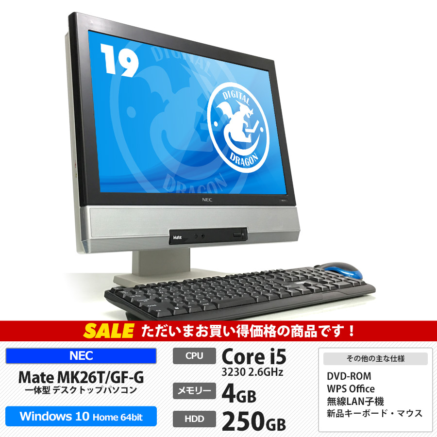 NEC 【決算SALE】 Mate MK26T/GF-G Core i5-3230M 2.60GHz / メモリー4GB / HDD250GB / Windows10 Home 64bit / DVD-ROM / 19型ワイド液晶 / 無線LAN子機付き