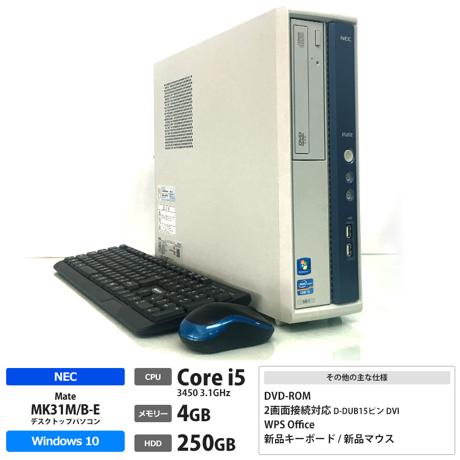 NEC Mate MK31M/B-E Corei5 3450 3.1GHz / メモリー4GB HDD250GB / Windows10 Home 64bit / DVD-ROM