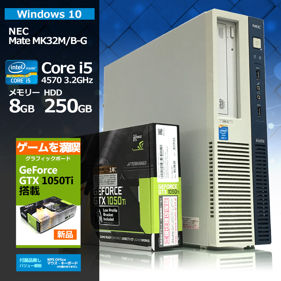 NEC Mate MK32M/B-G Corei5 4570 3.2GHz / メモリー8GB HDD250GB / Windows10 Home 64bit / DVD-ROM / MSI GeForce GTX 1050Ti ※WPS Office キーボード・マウスの付属がありません。
