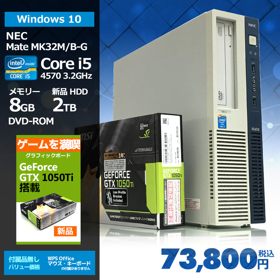 NEC Mate MK32M/B-G Corei5 4570 3.2GHz / メモリー8GB 新品HDD2TB / Windows10 Home 64bit / DVD-ROM / MSI GeForce GTX 1050Ti ※WPS Office キーボード・マウスの付属がありません。