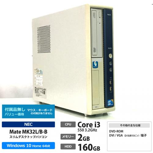NEC Mate MK32L/B-B Core i3 550 3.2GHz / メモリー2GB HDD160GB / Windows10 Home 64bit / DVD-ROM ※WPS・キーボード・マウス別売