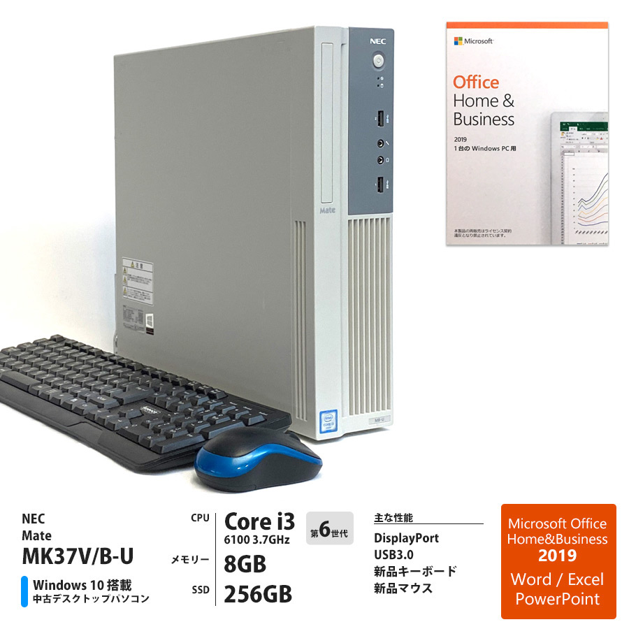 NEC Mate MK37V/B-U / 第6世代 Corei3 6100 3.7GHz / メモリー8GB SSD256GB / Windows10 Home / Microsoft Office Home&Business 2019 ライセンスカード [管理コード:9801_2]