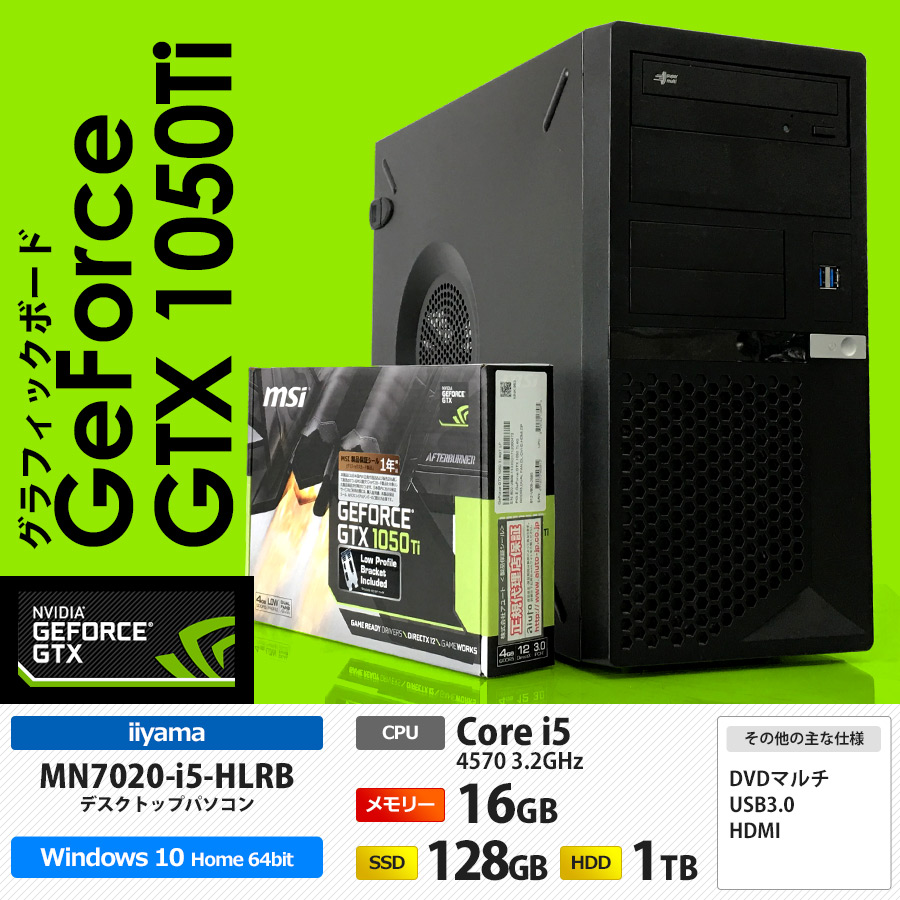 iiyama MN7020-i5-HLRB Corei5 4570 3.2GHz / 新品 GeForce GTX1050Ti 搭載 / メモリー16GB SSD128GB+HDD1TB / Windows10 Home 64bit / DVDマルチ ※WPS Office、キーボード、マウス別売